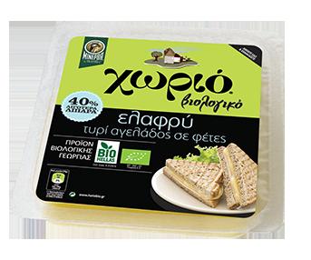 Χωριό ελαφρύ βιολογικό τυρί αγελάδος σε φέτες 140γρ