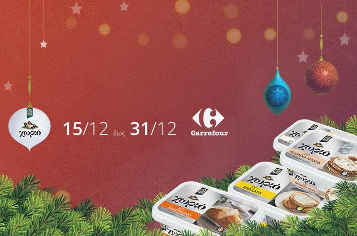 Χριστούγεννα με events βουτύρου Χωριό!
