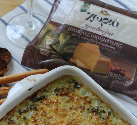 Σπανάκι φούρνου με γιαούρτι και γραβιέρα μακράς ωρίμανσης